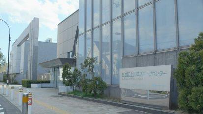 杉並区上井草スポーツセンター PV