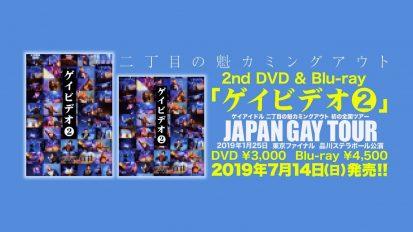 「ゲイビデオ❷ 」ライブDVD&Blu-ray