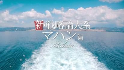 新・戦略論大系 マハン編